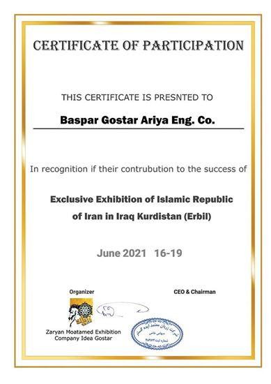 Изображение نمایشگاه اربیل عراق